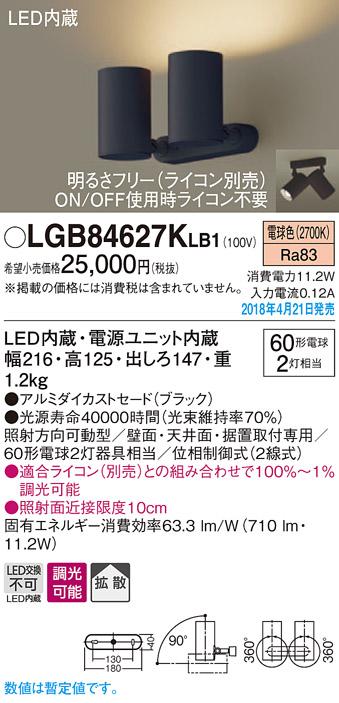 LGB84627KLB1 パナソニック Panasonic 照明器具 LEDスポットライト 電球色 アルミダイカストセードタイプ 拡散タイプ 調光タイプ 白熱電球60形2灯器具相当