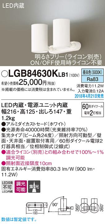 LGB84630KLB1 パナソニック Panasonic 照明器具 LEDスポットライト 昼白色 アルミダイカストセードタイプ ビーム角24度 集光タイプ 調光タイプ 110Vダイクール電球60形2灯器具相当