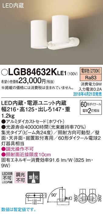 LGB84632KLE1 パナソニック Panasonic 照明器具 LEDスポットライト 電球色 アルミダイカストセードタイプ ビーム角24度 集光タイプ 110Vダイクール電球60形2灯器具相当