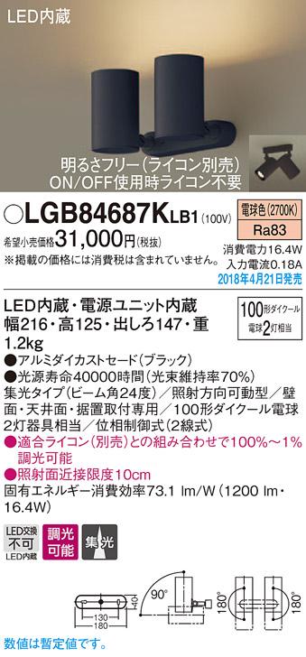 LGB84687KLB1 パナソニック Panasonic 照明器具 LEDスポットライト 電球色 アルミダイカストセードタイプ ビーム角24度 集光タイプ 調光タイプ 110Vダイクール電球100形2灯器具相当