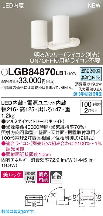LGB84870LB1 パナソニック Panasonic 照明器具 LEDスポットライト 昼白色 美ルック 直付タイプ 2灯 拡散タイプ 調光タイプ 白熱電球100形2灯器具相当