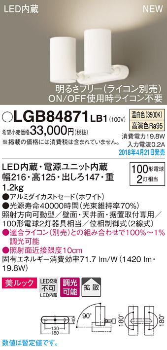 LGB84871LB1 パナソニック Panasonic 照明器具 LEDスポットライト 温白色 美ルック 直付タイプ 2灯 拡散タイプ 調光タイプ 白熱電球100形2灯器具相当