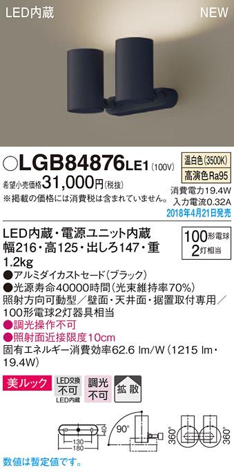 LGB84876LE1 パナソニック Panasonic 照明器具 LEDスポットライト 温白色 美ルック 直付タイプ 2灯 拡散タイプ 白熱電球100形2灯器具相当
