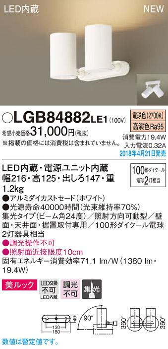 LGB84882LE1 パナソニック Panasonic 照明器具 LEDスポットライト 電球色 美ルック 直付タイプ 2灯 ビーム角24度 集光タイプ 110Vダイクール電球100形2灯器具相当