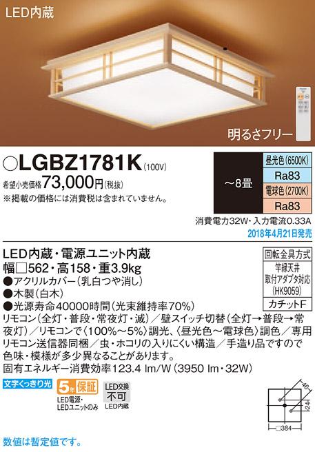 LGBZ1781K パナソニック Panasonic 照明器具 和風LEDシーリングライト 調光・調色タイプ 【~8畳】