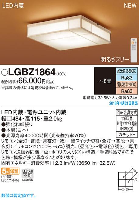 LGBZ1864 パナソニック Panasonic 照明器具 和風LEDシーリングライト 調光・調色タイプ 朧  【~8畳】