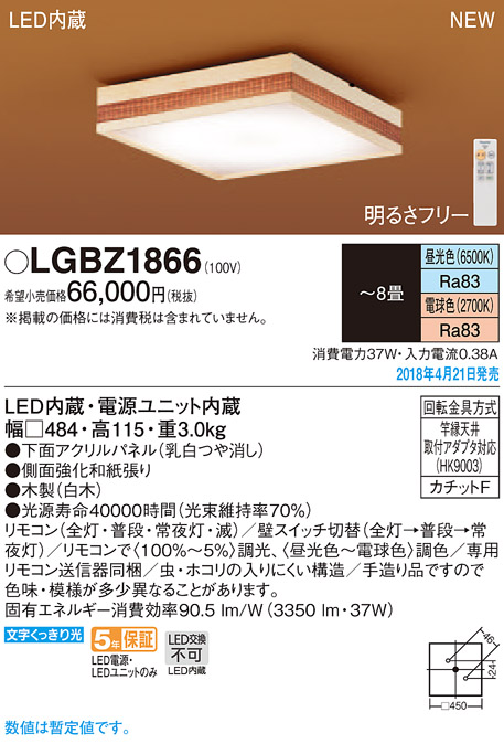 LGBZ1866 パナソニック Panasonic 照明器具 和風LEDシーリングライト 調光・調色タイプ 透木影  【~8畳】