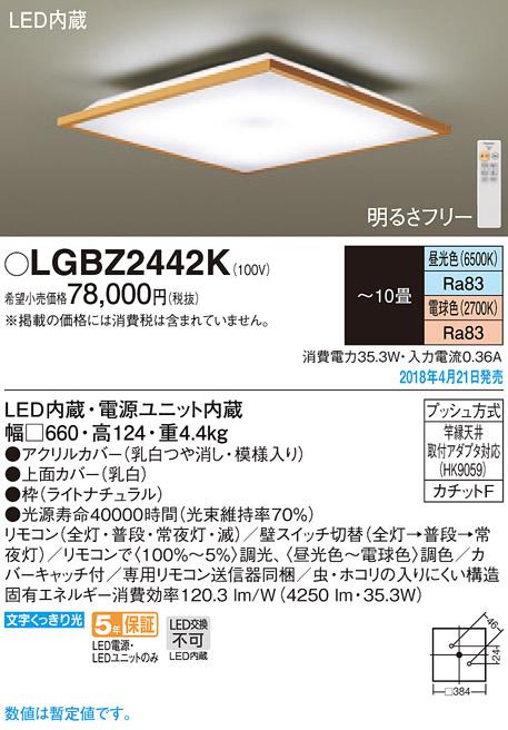 LGBZ2442K パナソニック Panasonic 照明器具 和風LEDシーリングライト 調光・調色タイプ PANELIA 【~10畳】