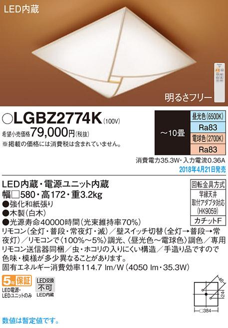 LGBZ2774K パナソニック Panasonic 照明器具 和風LEDシーリングライト 調光・調色タイプ 【~10畳】