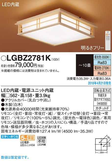 LGBZ2781K パナソニック Panasonic 照明器具 和風LEDシーリングライト 調光・調色タイプ 【~10畳】