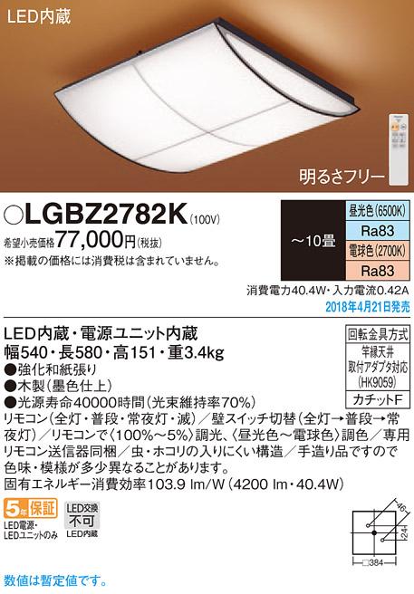 LGBZ2782K パナソニック Panasonic 照明器具 和風LEDシーリングライト 調光・調色タイプ 【~10畳】