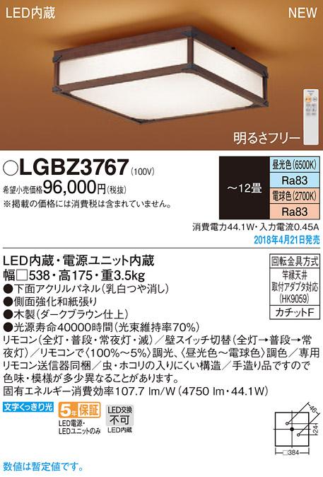 LGBZ3767 パナソニック Panasonic 照明器具 和風LEDシーリングライト 調光・調色タイプ 匠庵  【~12畳】