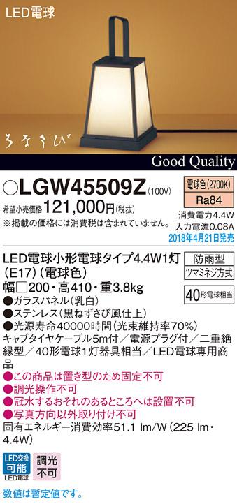 LGW45509Z パナソニック Panasonic 照明器具 LED和風アプローチスタンド 電球色 防雨型 はなさび 守 パネル付型 白熱電球40形1灯器具相当
