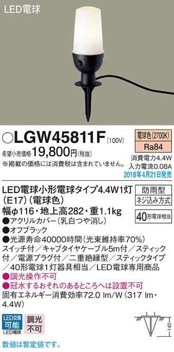LGW45811F パナソニック Panasonic 照明器具 LED和風アプローチスタンド 電球色 防雨型 スティックタイプ スイッチ付 白熱電球40形1灯器具相当