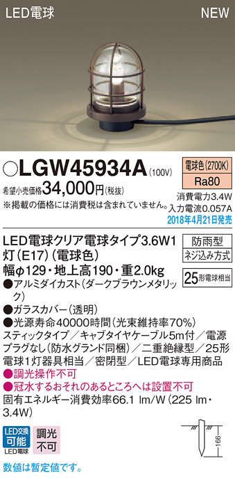 LGW45934A パナソニック Panasonic 照明器具 エクステリア LEDアプローチスタンドライト 電球色 防雨型 スティックタイプ 白熱電球25形1灯器具相当 電源プラグなし
