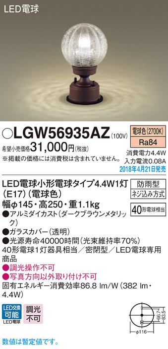 LGW56935AZ パナソニック Panasonic 照明器具 LED門柱灯 電球色 密閉型 防雨型 白熱電球40形1灯器具相当