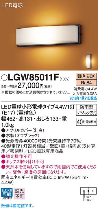 LGW85011F パナソニック Panasonic 照明器具 LEDポーチライト 電球色 密閉型 防雨型 白熱電球40形1灯器具相当 LGW85011F