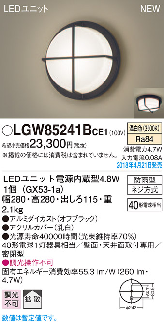 LGW85241BCE1 パナソニック Panasonic 照明器具 LEDポーチライト 温白色 拡散タイプ 密閉型 防雨型 白熱電球40形1灯器具相当