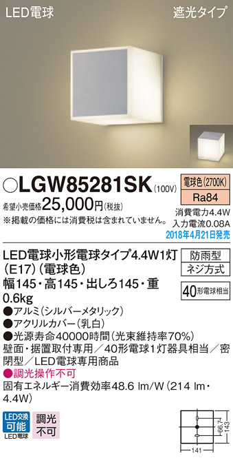 LGW85281SK パナソニック Panasonic 照明器具 LEDポーチライト・勝手口灯・表札灯・門柱灯 電球色 40形電球1灯相当 非調光 密閉型 防雨型