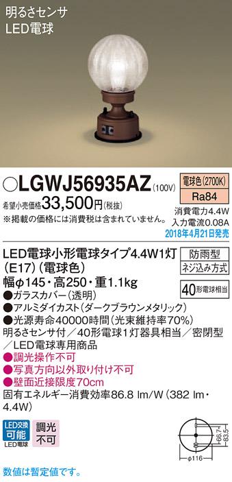LGWJ56935AZ パナソニック Panasonic 照明器具 LED門柱灯 電球色 密閉型 防雨型 明るさセンサ付 白熱電球40形1灯器具相当 LGWJ56935AZ