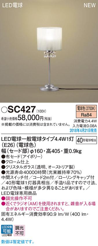 SC427 パナソニック Panasonic 照明器具 LEDテーブルスタンド シャンデリング 電球色 中間スイッチ付 転倒スイッチ付(転倒時消灯) 白熱電球40形1灯器具相当 SC427