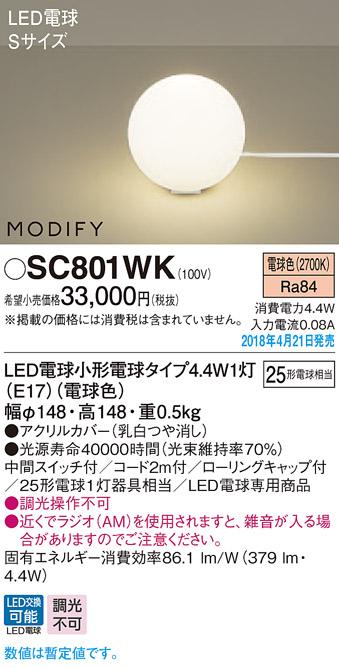 SC801WK パナソニック Panasonic 照明器具 LEDフロアスタンド 電球色 卓上型 中間スイッチ付 MODIFY 白熱電球25形1灯器具相当