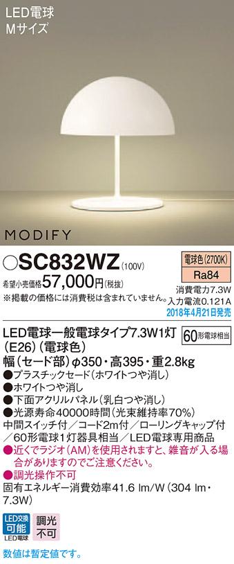 SC832WZ パナソニック Panasonic 照明器具 LEDフロアスタンド 電球色 卓上型 中間スイッチ付 MODIFY パネル付型 白熱電球60形1灯器具相当 SC832WZ