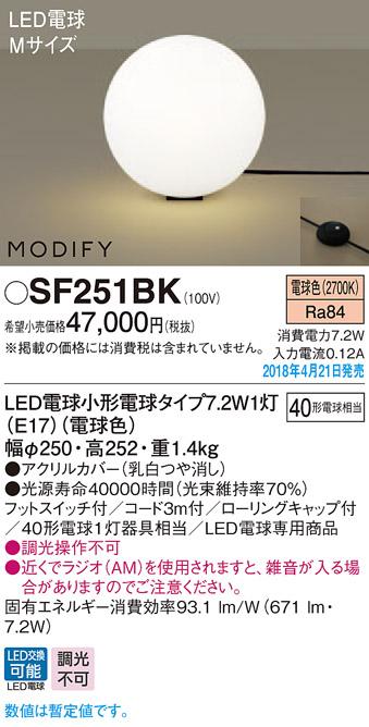 SF251BK パナソニック Panasonic 照明器具 LEDフロアスタンド 電球色 フットスイッチ付 MODIFY 白熱電球40形1灯器具相当 SF251BK