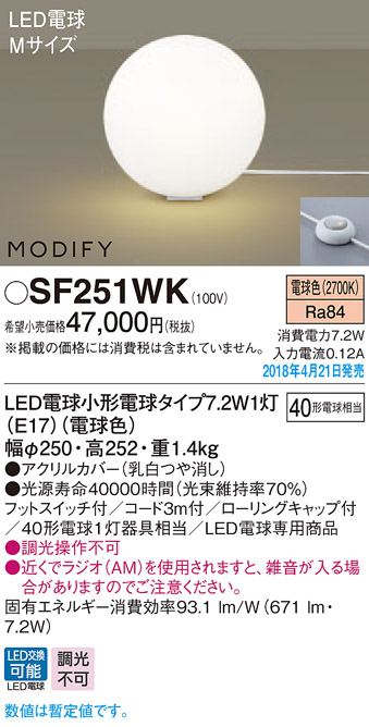 SF251WK パナソニック Panasonic 照明器具 LEDフロアスタンド 電球色 フットスイッチ付 MODIFY 白熱電球40形1灯器具相当 SF251WK