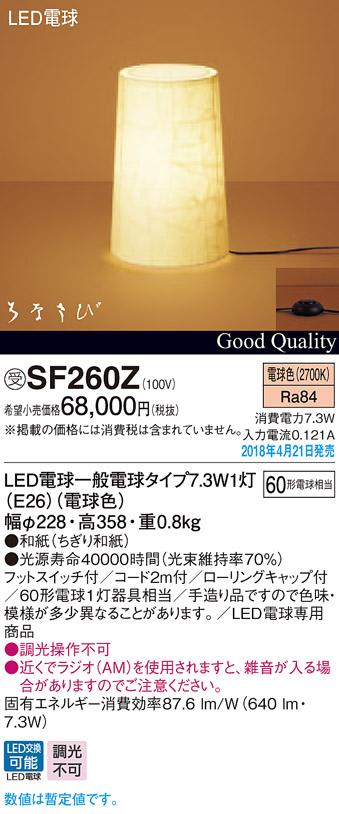 SF260Z パナソニック Panasonic 照明器具 和風LEDフロアスタンド 電球色 フットスイッチ付 はなさび 破 白熱電球60形1灯器具相当 SF260Z
