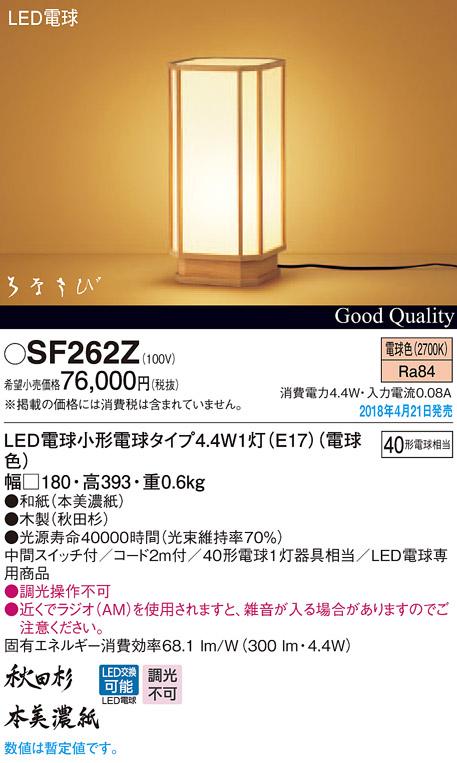 SF262Z パナソニック Panasonic 照明器具 和風LEDフロアスタンド 電球色 中間スイッチ付 はなさび 破 白熱電球40形1灯器具相当