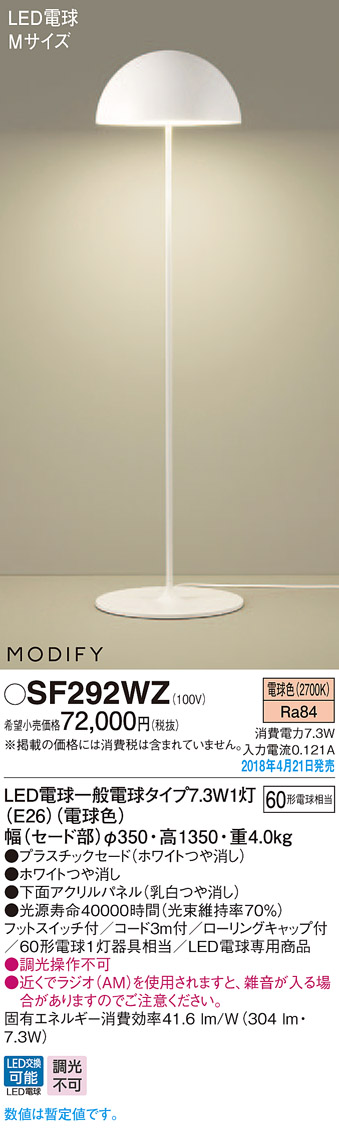●SF292WZ パナソニック Panasonic 照明器具 LEDフロアスタンド 電球色 フットスイッチ付 MODIFY パネル付型 白熱電球60形1灯器具相当 SF292WZ