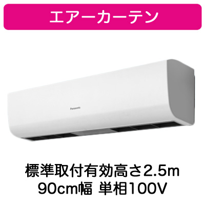 FY-25ESS1 パナソニック Panasonic エアーカーテン 標準取付有効高さ2.5m 90cm幅 単相100V