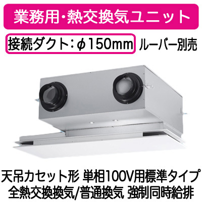 ●FY-350ZB10 パナソニック Panasonic 業務用・熱交換気ユニット 天吊カセット形 単相100V用標準タイプ