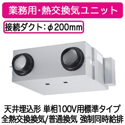 ●FY-650ZD10 パナソニック Panasonic 業務用・熱交換気ユニット 天井埋込形 単相100V用標準タイプ