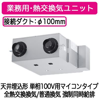 FY-M150ZD10 パナソニック Panasonic 業務用・熱交換気ユニット 天井埋込形 単相100V用マイコンタイプ