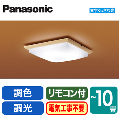 LSEB8024K パナソニック Panasonic 照明器具 LED和風シーリングライト 調光・調色タイプ
