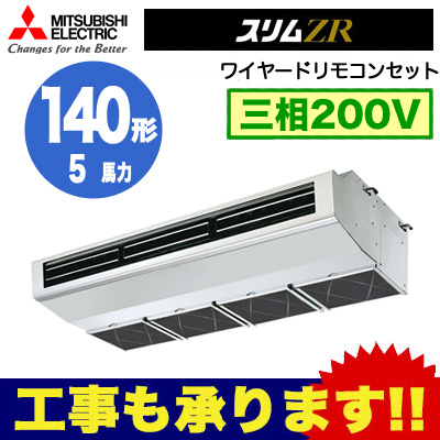 PCZ-ZRMP140HR 三菱電機 業務用エアコン 厨房用 スリムZR シングル140形 (5馬力 三相200V ワイヤード)