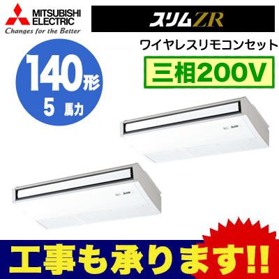 PCZX-ZRMP140KLR 三菱電機 業務用エアコン 天井吊形 スリムZR (ムーブアイ搭載)同時ツイン140形 (5馬力 三相200V ワイヤレス)