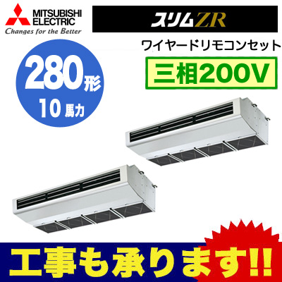 PCZX-ZRP280HR 三菱電機 業務用エアコン 厨房用 スリムZR 同時ツイン280形 (10馬力 三相200V ワイヤード)