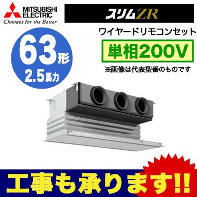 PDZ-ZRMP63SGR 三菱電機 業務用エアコン 天井ビルトイン形 スリムZR シングル63形 (2.5馬力 単相200V ワイヤード)