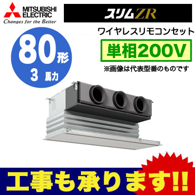PDZ-ZRMP80SGR 三菱電機 業務用エアコン 天井ビルトイン形 スリムZR シングル80形 (3馬力 単相200V ワイヤレス)