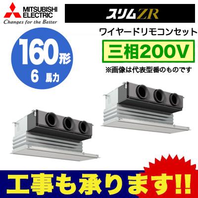 PDZX-ZRMP160GR 三菱電機 業務用エアコン 天井ビルトイン形 スリムZR 同時ツイン160形 (6馬力 三相200V ワイヤード)