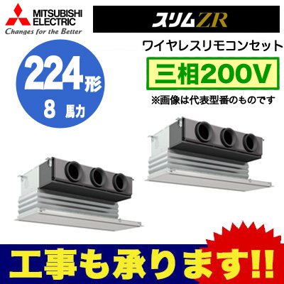 PDZX-ZRP224GR 三菱電機 業務用エアコン 天井ビルトイン形 スリムZR 同時ツイン224形 (8馬力 三相200V ワイヤレス)