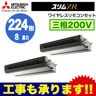 PEZX-ZRP224DR 三菱電機 業務用エアコン 天井埋込形 スリムZR 同時ツイン224形 (8馬力 三相200V ワイヤレス)