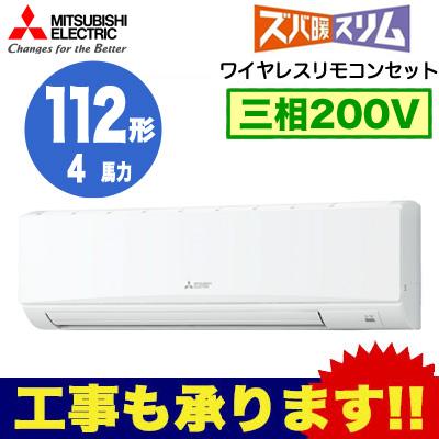 PKZ-HRMP112KLR 三菱電機 業務用エアコン 壁掛形 ズバ暖スリム シングル112形 (4馬力 三相200V ワイヤレス)