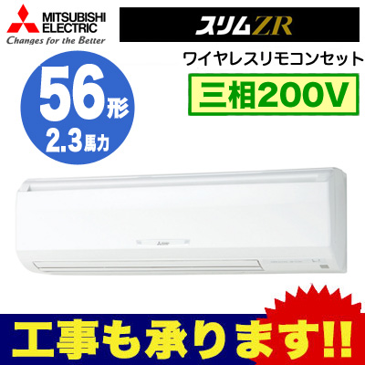 PKZ-ZRMP56KLR 三菱電機 業務用エアコン 壁掛形 スリムZR シングル56形 (2.3馬力 三相200V ワイヤレス)