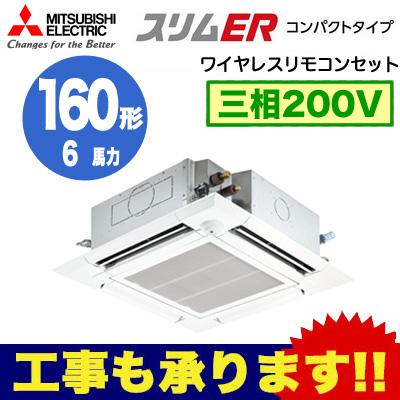 PLZ-ERMP160ELET 三菱電機 業務用エアコン 4方向天井カセット形<ファインパワーカセット> スリムER 室外機コンパクトタイプ(ムーブアイセンサーパネル)シングル160形 (6馬力 三相200V ワイヤレス)