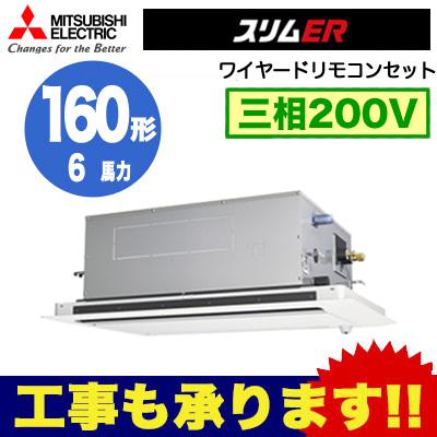 PLZ-ERMP160LER 三菱電機 業務用エアコン 2方向天井カセット形 スリムER(ムーブアイセンサーパネル) シングル160形 (6馬力 三相200V ワイヤード)