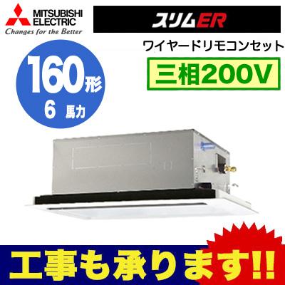 PLZ-ERMP160LR 三菱電機 業務用エアコン 2方向天井カセット形 スリムER(標準パネル) シングル160形 (6馬力 三相200V ワイヤード)